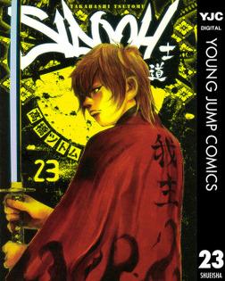 SIDOOH―士道― 23-電子書籍