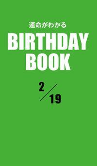運命がわかるBIRTHDAY BOOK  2月19日