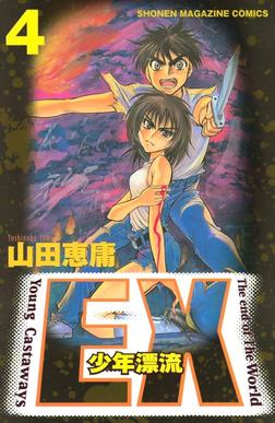 EX~少年漂流~(4)-電子書籍