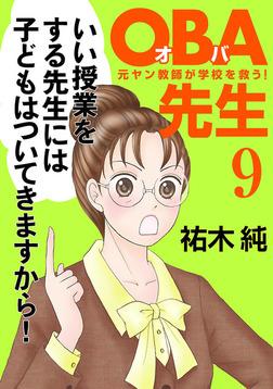 OBA先生 9 元ヤン教師が学校を救う!-電子書籍