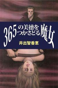 365の美徳をつかさどる魔女(コミックレガリア)