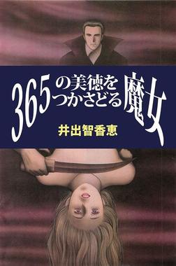 365の美徳をつかさどる魔女-電子書籍