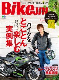 BikeJIN/培倶人 2019年3月号 Vol.193