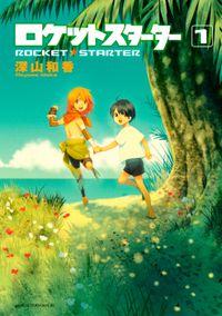 ロケットスターター(1)