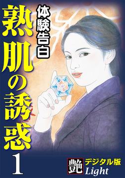 【体験告白】熟肌の誘惑01 『艶』デジタル版Light-電子書籍