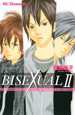 BISEXUALII-電子書籍