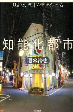 知能化都市 : 見えない都市をデザインする-電子書籍