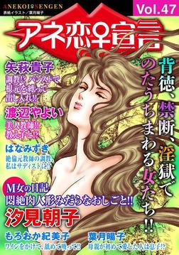 アネ恋♀宣言 Vol.47-電子書籍