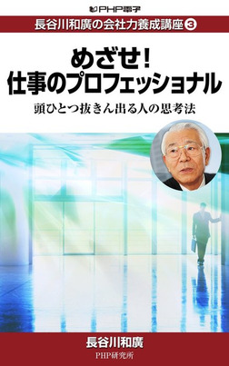 長谷川和廣の会社力養成講座3 めざせ!仕事のプロフェッショナル-電子書籍