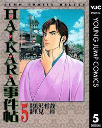 HAIKARA事件帖 5