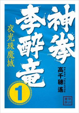 神拳 李酔竜 1 夜光珠魔城-電子書籍