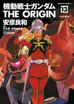 機動戦士ガンダム THE ORIGIN(13)-電子書籍
