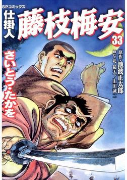 仕掛人 藤枝梅安 33巻-電子書籍