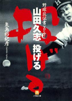 野球花伝書 2 山田久志 投げる(小学館文庫)-電子書籍