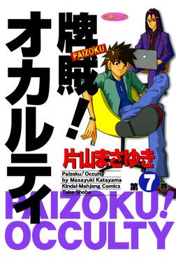 牌賊!オカルティ (7)-電子書籍