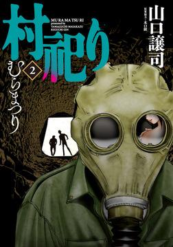 村祀り 2巻-電子書籍