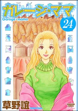 ガレージ・ママ(分冊版) 【第24話】-電子書籍