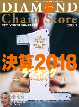 ダイヤモンド・チェーンストア 2018年7月1日号-電子書籍