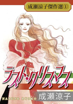 成瀬涼子傑作選 1 ラスト・クリスマス-電子書籍