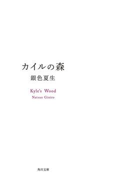カイルの森-電子書籍
