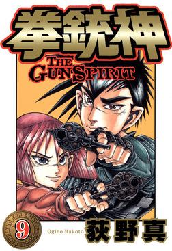 拳銃神 第9巻-電子書籍