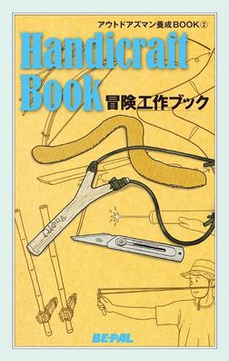 BE-PAL (ビーパル) アウトドアズマン養成BOOK 冒険工作ブック-電子書籍