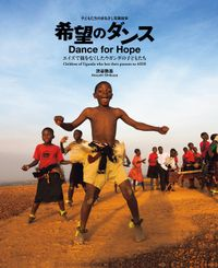 希望のダンス エイズで親をなくしたウガンダの子どもたち
