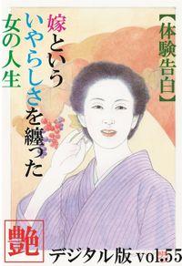 【体験告白】嫁という、いやらしさを纏った女の人生 ~『艶』デジタル版 vol.55~