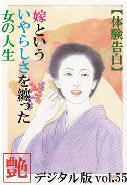 【体験告白】嫁という、いやらしさを纏った女の人生 ~『艶』デジタル版 vol.55~-電子書籍