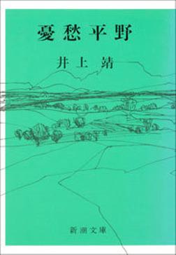 憂愁平野-電子書籍