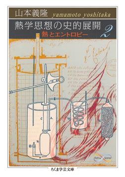 熱学思想の史的展開2 ──熱とエントロピー-電子書籍