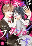 noicomi※このキスはフィクションです。 6巻
