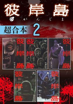 彼岸島 超合本版(2)-電子書籍