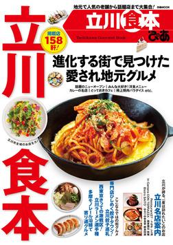ぴあ立川食本-電子書籍