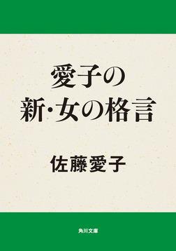 愛子の新・女の格言-電子書籍