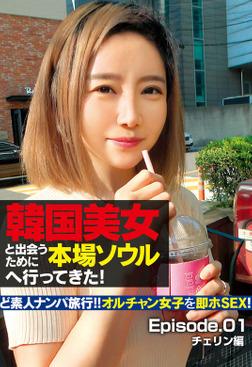 韓国美女と出会うために本場ソウルへ行ってきた! ど素人ナンパ旅行!! オルチャン女子を即ホSEX! Episode.01 チェリン編-電子書籍