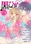 黒ひめコミック Vol.6