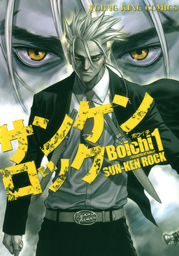 SUN-KEN ROCK / 1
