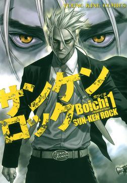 SUN-KEN ROCK / 1-電子書籍