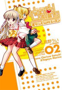 Honey Coming ~すうぃーとLOVEレッスン~(2)