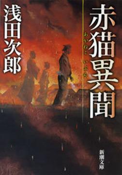 赤猫異聞-電子書籍