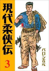 現代柔侠伝(3)