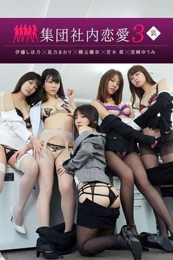集団社内恋愛3<裏>-電子書籍