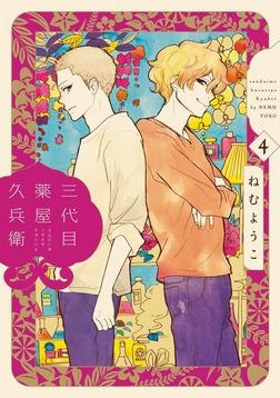三代目薬屋久兵衛(4)-電子書籍