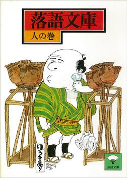 落語文庫(15) 人の巻-電子書籍