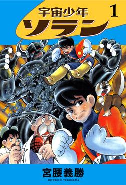 宇宙少年ソラン 1-電子書籍