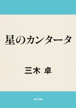 星のカンタータ-電子書籍