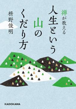 禅が教える 人生という山のくだり方-電子書籍