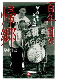 百年目の帰郷 王貞治と父・仕福(小学館文庫)