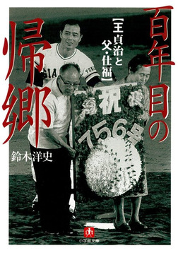 百年目の帰郷 王貞治と父・仕福(小学館文庫)-電子書籍